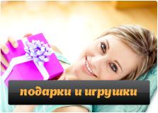 Подарки и игрушки